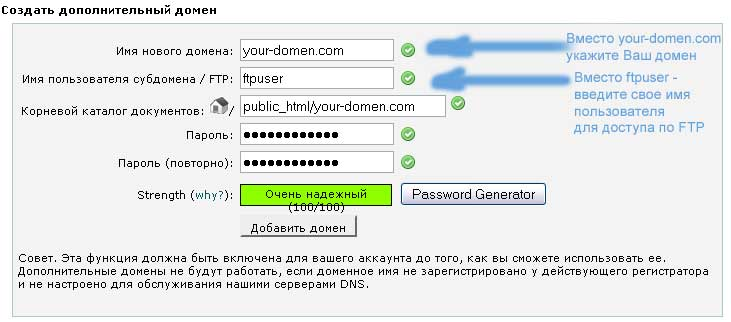 addon-domen